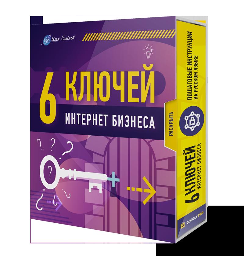 Права перепродажи + 6 конспектов-ключей для интернет бизнеса