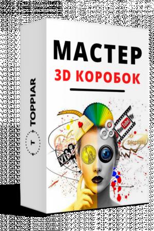 """Права перепродажи + Видеокурс """"Мастер 3D коробок"""""""